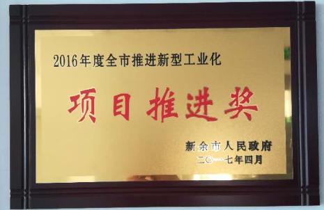 2016年度新余市项目推进奖